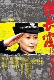 Ren Chang Xia Poster