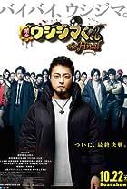 Yamikin Ushijima-kun the Final: za fainaru