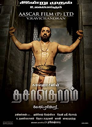 Kamal Haasan Dasavatharam Movie