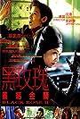 Hak Mui Gwai yee git gam lan (1997)
