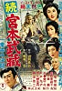 Samurai II: Duel at Ichijoji Temple (1955) Poster