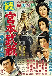 Samurai II: Duel at Ichijoji Temple (1955) Poster - Movie Forum, Cast, Reviews