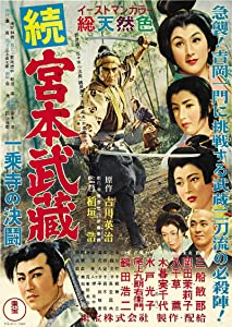 Samurai II: Duel at Ichijoji Temple 720p torrent