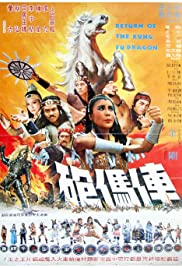 Return of the Kung Fu Dragon Poster