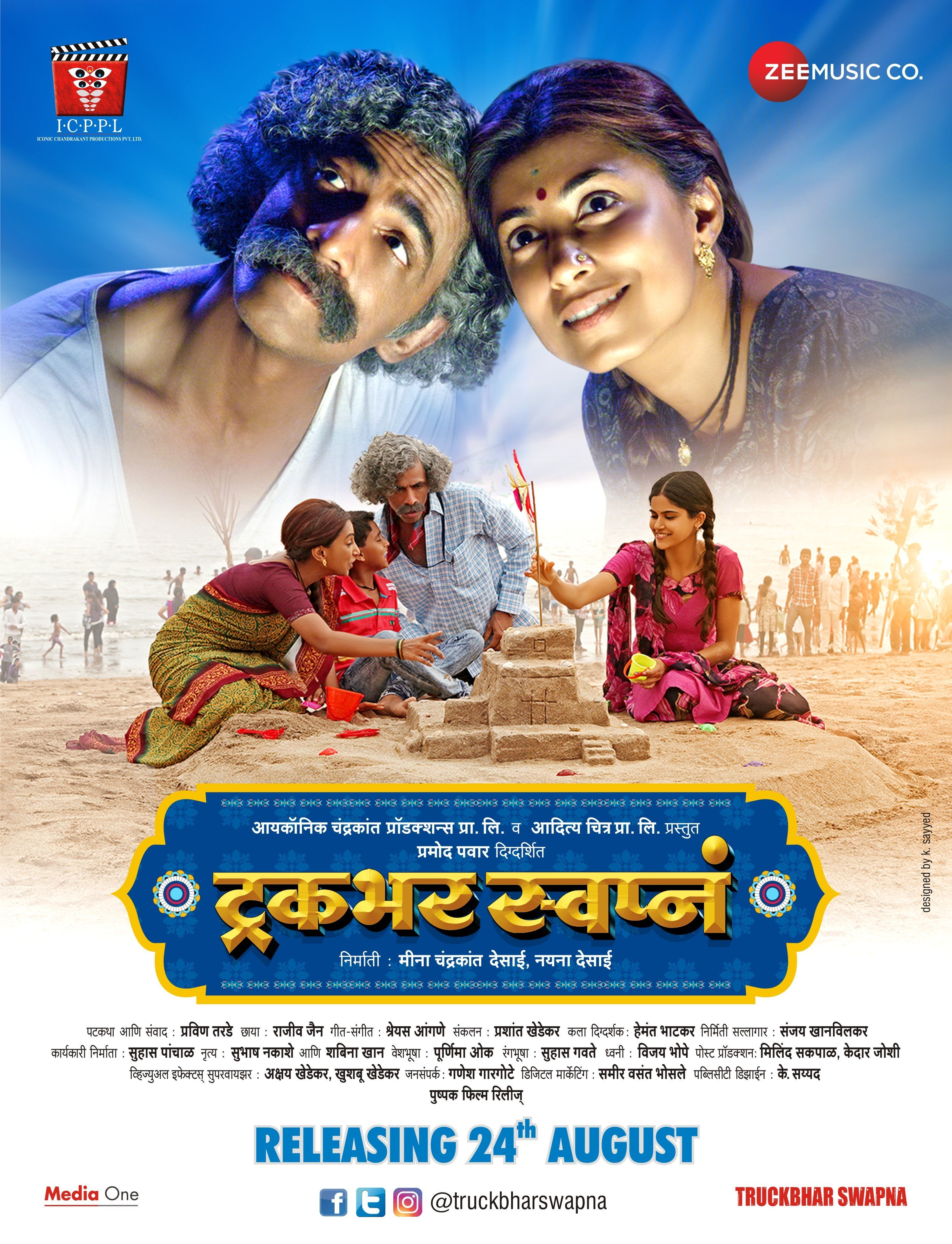 Truckbhar Swapna (2018) - IMDb