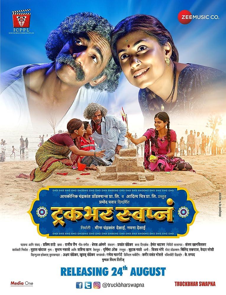 Truckbhar Sapne (2018) Marathi