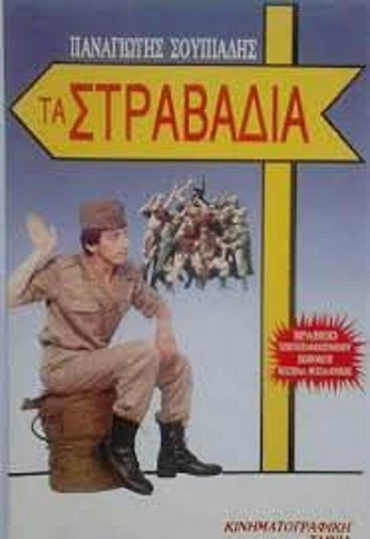 Ta stravadia (1988)
