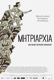 Mitriarhia Poster
