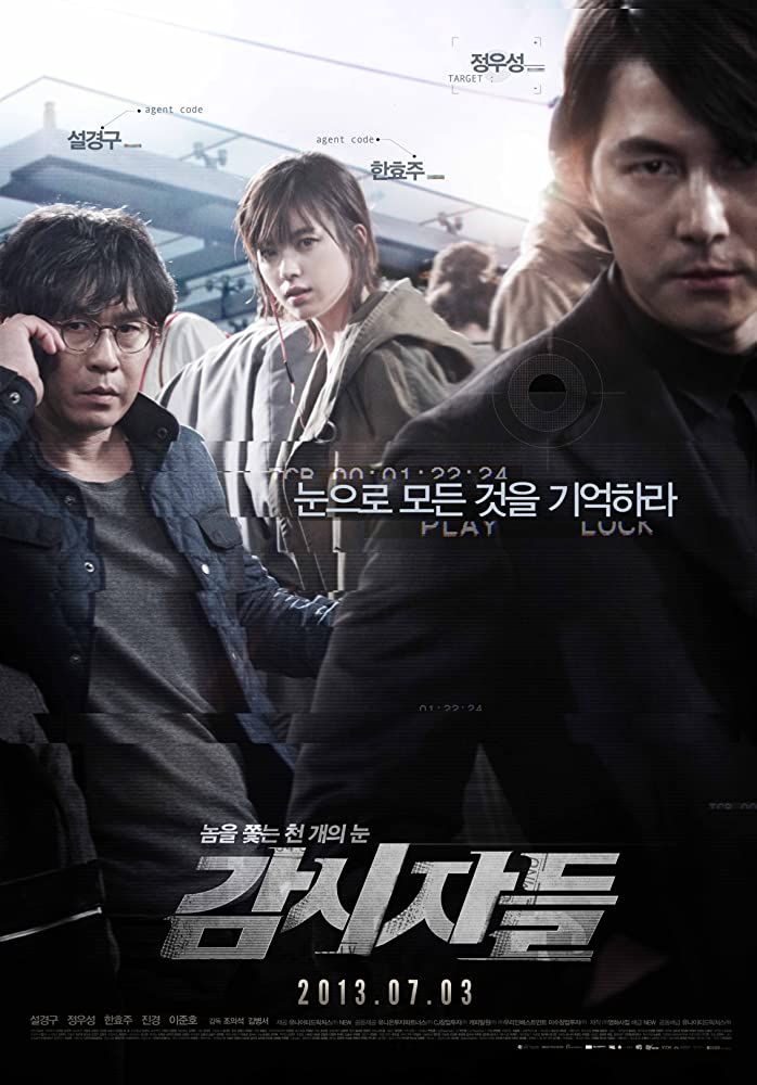Cold Eyes (2013) Korean Hindi Dubbed Movie Download Free 720p