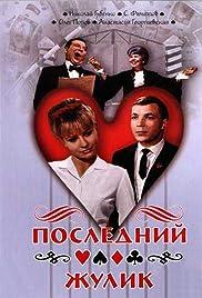 Posledniy zhulik Poster