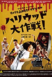 One Cut of the Dead Spin-Off: In Hollywood Poster