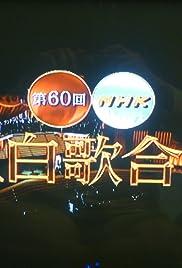 Dai 60 kai NHK kôhaku uta gassen Poster