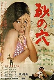 Suna no ana: Jôji no karakuri (1966)