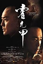 The Legend of Huo Yuanjia Poster