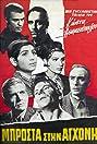 Brosta stin aghoni (1968) Poster