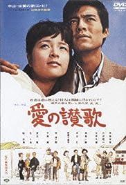Ai no Sanka Poster