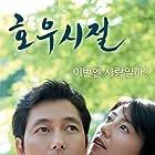 Ho woo shi jul (2009)