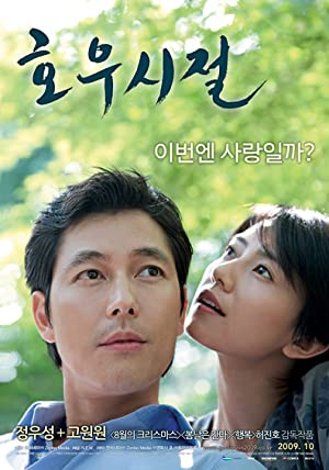 Season of Good Rain (2009)