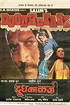 Doodh Ka Karz (1990) Poster