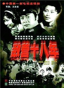 Hollywood full movies 2018 téléchargement gratuit Di ying shi ba nian [640x360] [1020p] [2K] (1981)