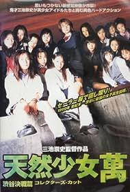 Tennen shôjo Man (1999)