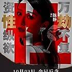 Dada Chan in 'Z' fung bou (2014)