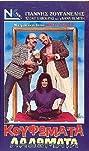 Koufomata, ladomata (1988) Poster