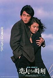 Koibitotachino jikoku Poster