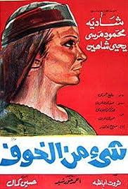 Shey min el khouf Poster