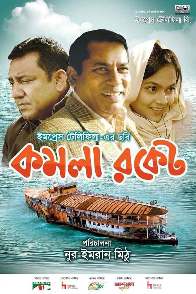 Komola Rocket (2018) Bangla Full Movie 720p WebDL 750MB Download