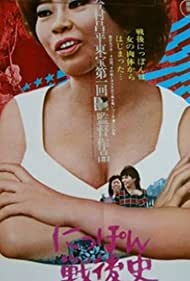 Nippon Sengoshi - Madamu onboro no Seikatsu (1970) Poster - Movie Forum, Cast, Reviews