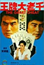 The Great Cheat