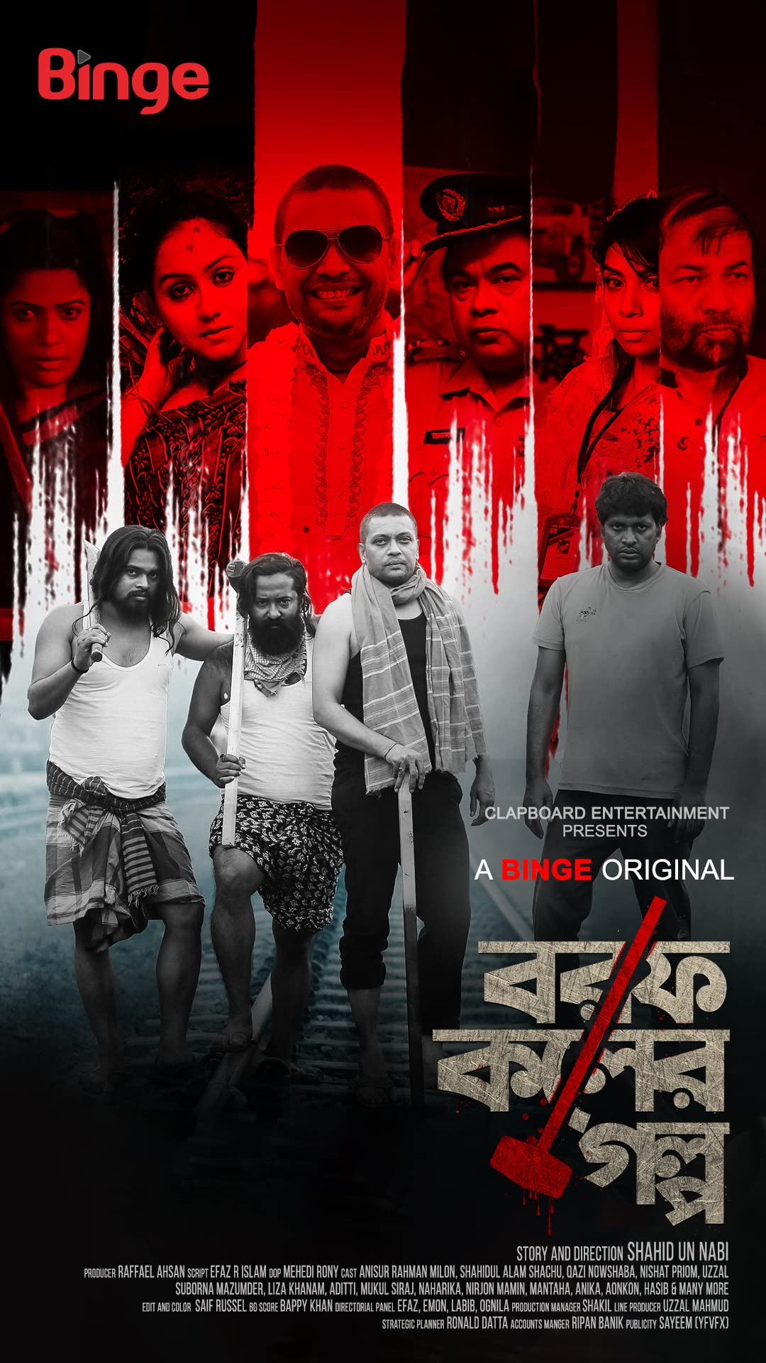 Borofkoler Golpo 2021 Bangla Full Movie 720p HDRip 800MB Download