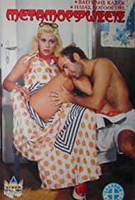 Metamorfoseis (1973)