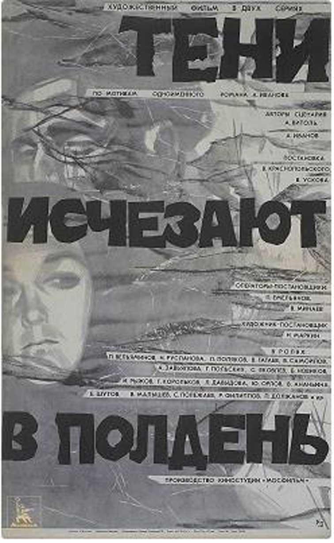 Fatyushin Alexander: biography, personal life, filmography, cause of death 24
