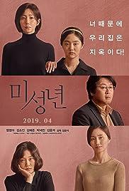 Another Child (2019) Miseongnyeon 720p