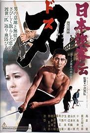 Download Nihon kyokaku-den: Dosu (1971) Movie