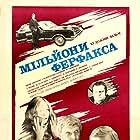 Grazina Baikstyte, Juozas Budraitis, Aleksandr Martynov, and Ilmar Tammur in Milliony Ferfaksa (1981)