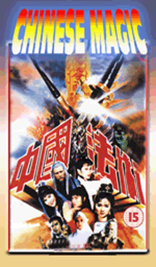 Zhong Guo fa shu ((1983))