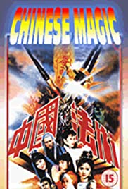 Zhong Guo fa shu (1983) with English Subtitles on DVD on DVD