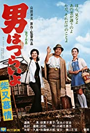 Tora-san's Dear Old Home Poster