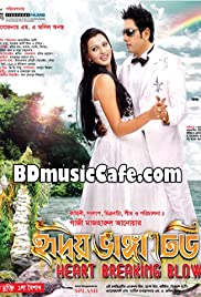 Hridoy Bhanga Dheu Poster