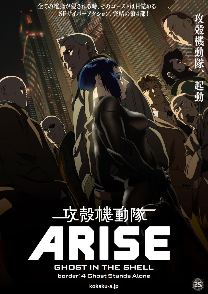 Ghost In The Shell Arise Border 4 Ghost Stands Alone 2014 Imdb