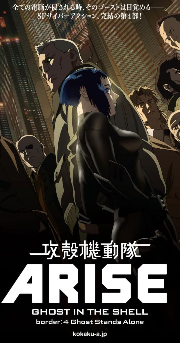 Subtitle of Ghost in the Shell Arise: Border 4 - Ghost Stands Alone