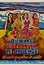 Dilwale Dulhaniya Le Jayenge (1980) Poster