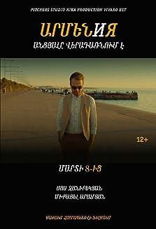 Armen and Me: Armeniya (2018)