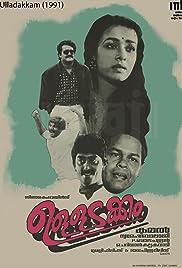 Download Ulladakkam () Movie
