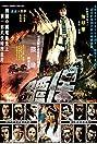 Bao biao (1976) Poster