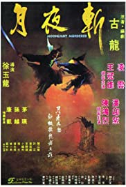 Yue ye zhan (1980) with English Subtitles on DVD on DVD