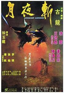 1080p downloads movie Yue ye zhan Taiwan [480x800]